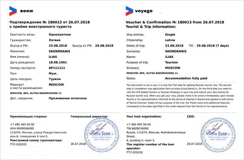 Invitation letter for tourist visa to Russia