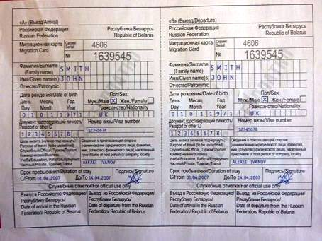 Immigration card in Russia