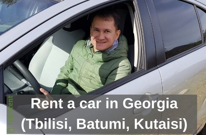 Rent a car in Georgia (Tbilisi, Batumi, Kutaisi))